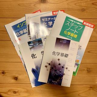 化学基礎・化学の教科書(語学/参考書)