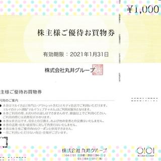 マルイ(マルイ)の★丸井グループ株主様ご優待お買物券2000円★(ショッピング)