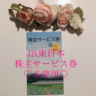ジェイアール(JR)の♡JR東日本 株主サービス券 一冊♡(鉄道乗車券)