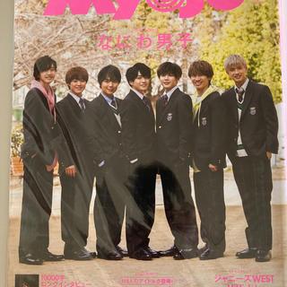 ジャニーズ(Johnny's)のMyojo5月号 (音楽/芸能)