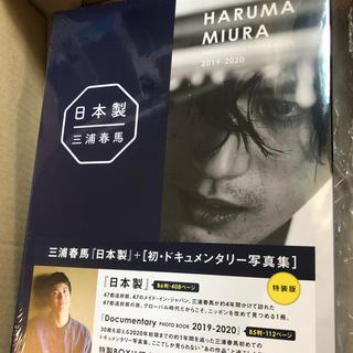 ワニブックス(ワニブックス)の三浦春馬 日本製 写真集(男性タレント)