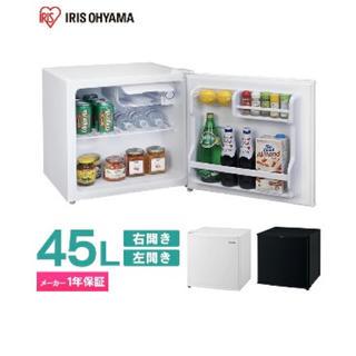 アイリスオーヤマ(アイリスオーヤマ)の小型冷蔵庫 45リットル(冷蔵庫)