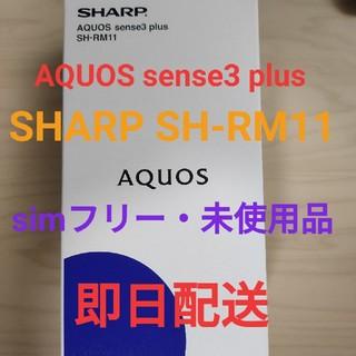 アクオス(AQUOS)のSH-RM11 AQUOS sense3 plus ブラック(スマートフォン本体)