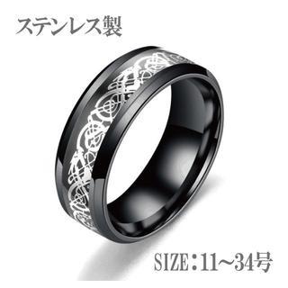 指輪 ステンレスリング 龍 ドラゴン ブラックシルバー(リング(指輪))