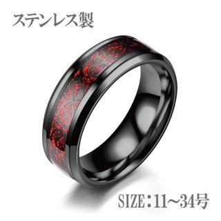 指輪 ステンレスリング 龍 ドラゴン ブラックレッド(リング(指輪))