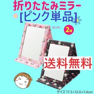 激安!キキぷり 折りたたみ ミラー ピンク 鏡 折り畳み はな子 くまちゃん(ミラー)