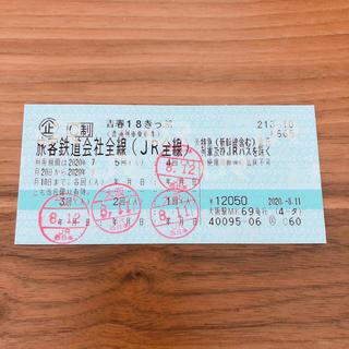 ジェイアール(JR)の[当日発送] 青春18きっぷ 1回分(鉄道乗車券)