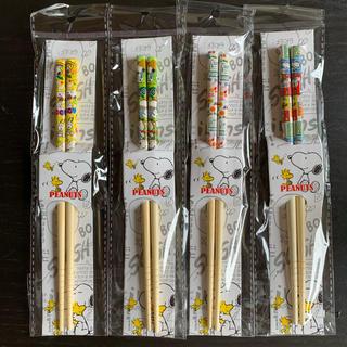 スヌーピー(SNOOPY)のスヌーピー お箸 4点セット(カトラリー/箸)