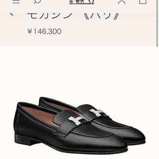 エルメス(Hermes)のエルメス♡モカシンパリ♡ブラック(ローファー/革靴)