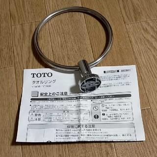 トウトウ(TOTO)の【未使用】TOTO タオルリング(タオル/バス用品)