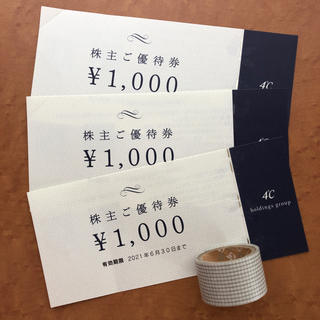 ヨンドシー(4℃)のjasmineゆっきー様専用☆4℃株主優待券 3,000円分(ショッピング)