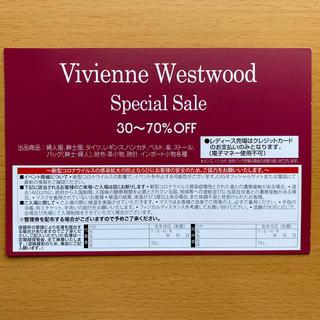 ヴィヴィアンウエストウッド(Vivienne Westwood)のヴィヴィアン.ウエストウッド スペシャルセール招待券(ショッピング)