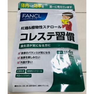FANCL - ❤︎未開封❤︎ ファンケル 紅麹&植物性ステロール コレステ習慣 120粒