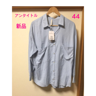 アンタイトル(UNTITLED)の新品 タグ付  アンタイトル  UNTITLED シャツ 44   長袖 (シャツ/ブラウス(長袖/七分))