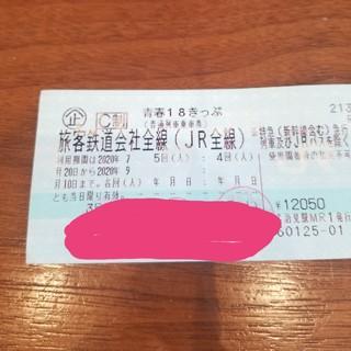 ジェイアール(JR)の青春18きっぷ 2回 9月7日朝発送(鉄道乗車券)