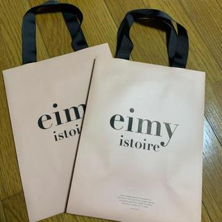 エイミーイストワール(eimy istoire)のeimy ♡ショッパー2枚(ショップ袋)