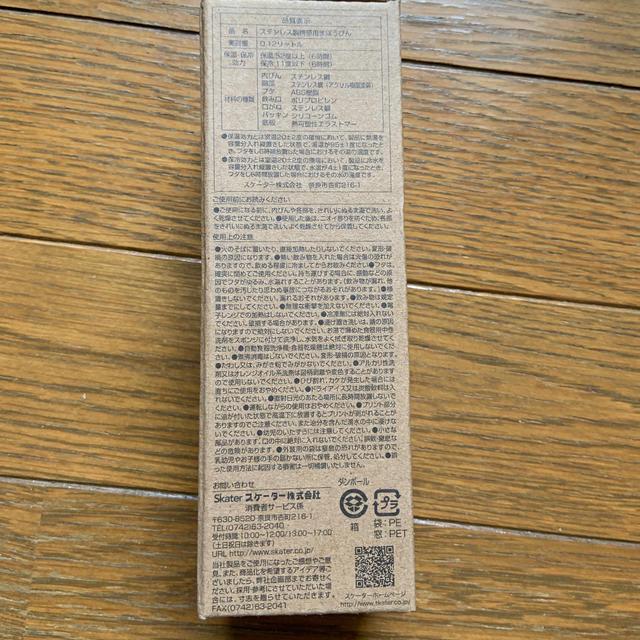 SNOOPY(スヌーピー)のプチサイズ スヌーピー水筒 キッズ/ベビー/マタニティの授乳/お食事用品(水筒)の商品写真