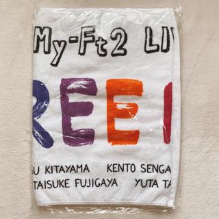 キスマイフットツー(Kis-My-Ft2)の即購入⭕【Kis-My-Ft2】新品未使用 キスマイ フリーハグズ バスタオル(アイドルグッズ)