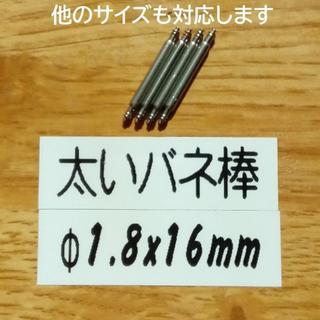 セイコー(SEIKO)の●太い バネ棒 Φ1.8 x 16mm用 4本 メンズ腕時計 ベルト 交換(腕時計(アナログ))