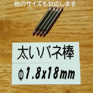 セイコー(SEIKO)の●太い バネ棒 Φ1.8 x 18mm用 4本 メンズ腕時計 ベルト 交換(腕時計(アナログ))
