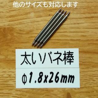 セイコー(SEIKO)の●太い バネ棒 Φ1.8 x 26mm用 4本 メンズ腕時計 ベルト 交換(腕時計(アナログ))