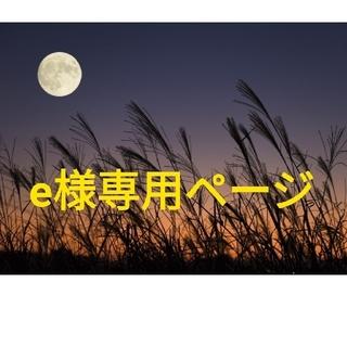 スタージュエリー(STAR JEWELRY)のe様専用ページ ピンキーリング(リング(指輪))