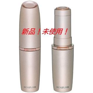 コイズミ(KOIZUMI)のコイズミ フェイスシェーバー USB 充電式 回転刃式 ゴールド KLC-073(レディースシェーバー)
