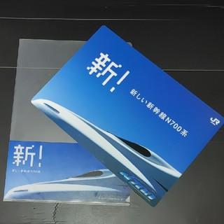 ジェイアール(JR)の新幹線N700系 クリアファイル 下敷き(ノベルティグッズ)