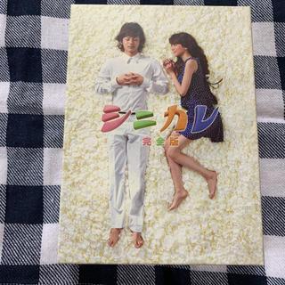 キスマイフットツー(Kis-My-Ft2)のシニカレ 完全版 DVD-BOX〈6枚組〉(TVドラマ)