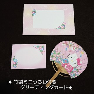サンリオ(サンリオ)のハローキティ 竹製ミニうちわ付 グリーティングカード (カード/レター/ラッピング)