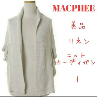 マカフィー(MACPHEE)のMACPHEE リネンニットカーディガン グレー(カーディガン)