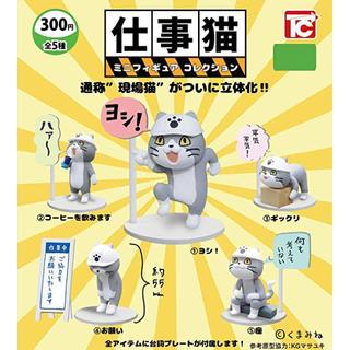 仕事猫 ミニフィギュアコレクション   ノーマル 5種(その他)