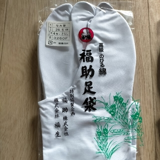 fukuske - 福助足袋(高級 のびる綿)5足 26.5cm