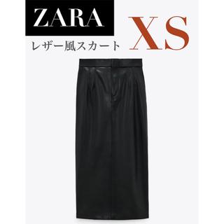 ザラ(ZARA)の【新品/タグ付き】 ZARA レザー風スカート レザータイトスカート(ロングスカート)