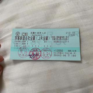 ジェイアール(JR)の【即日発送】 青春18きっぷ 2回分 (鉄道乗車券)