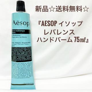 Aesop - ☆新品 未使用☆ Aesop イソップ レバレンス ハンドバーム 75ml