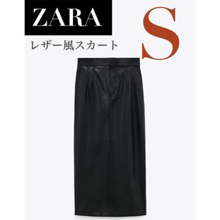 ザラ(ZARA)の【新品/タグ付き】 ZARA レザー風スカート レザータイトスカート(ひざ丈スカート)