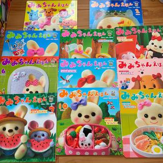 みみちゃんえほん まとめて11冊(絵本/児童書)