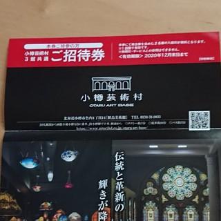 ニトリ(ニトリ)の小樽芸術村3館共通ご招待券 ニトリ株主優待(その他)