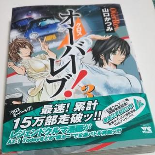 アキタショテン(秋田書店)のクロスオーバーレブ! 3(青年漫画)