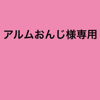 ハローキティ(ハローキティ)のアルムおんじ様専用(その他)