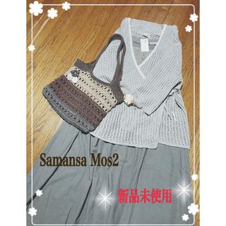 サマンサモスモス(SM2)のSamansa Mos2  カシュクールカーディガン 新品⭐️(カーディガン)