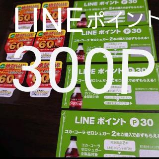 コカコーラ(コカ・コーラ)のLINEポイント30P × 4枚 ➕ 2枚で60P × 3回分(その他)