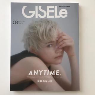 シュフトセイカツシャ(主婦と生活社)のGISELe (ジゼル) 2020年 08月号(ファッション)