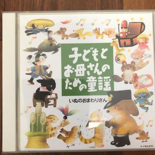 子どもとお母さんのための童謡 CD2枚入り(キッズ/ファミリー)