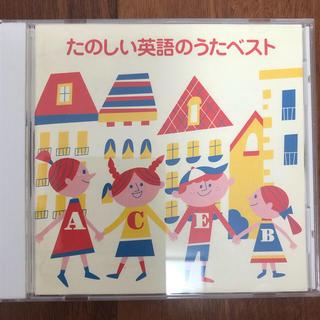 ビクター(Victor)のたのしい英語のうたベスト CD(キッズ/ファミリー)