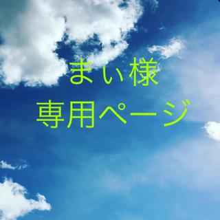 まぃ様専用ページ(ピアス)