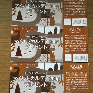 カルディ(KALDI)のKALDI スペシャルチケット3枚(フード/ドリンク券)