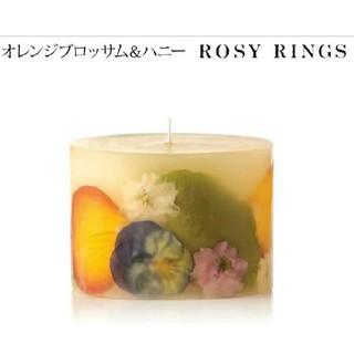 ロージーリングス プティボタニカルキャンドル オレンジブロッサム&ハニー(キャンドル)