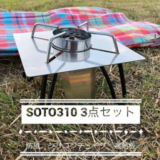 シンフジパートナー(新富士バーナー)のSOTO310  3点セット 防風 黒シリコンチューブ 遮熱板(ストーブ/コンロ)
